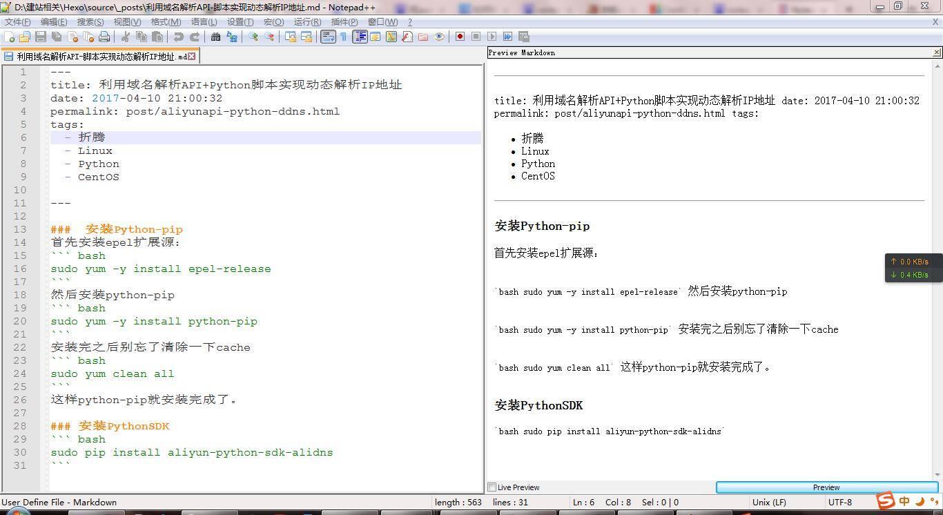 notepad++中markdown预览插件